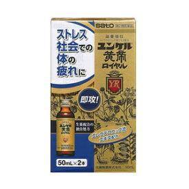 【佐藤製薬】 ユンケル黄帝ロイヤル 50mL×2本 【第2類医薬品】