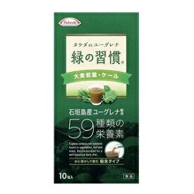 【タケダ】 緑の習慣 大麦若葉ケール 10包 【健康食品】