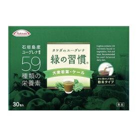 【タケダ】 緑の習慣 大麦若葉ケール 30包 【健康食品】