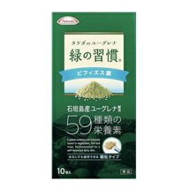【タケダ】 緑の習慣 ビフィズス菌 10包 【健康食品】