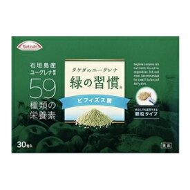 【タケダ】 緑の習慣 ビフィズス菌 30包 【健康食品】