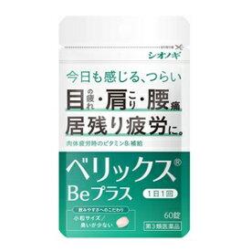 【シオノギ】 ベリックスBeプラス 60錠 【第3類医薬品】