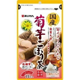 【あじかん】 国産菊芋ごぼう茶 1g×15包入 【健康食品】