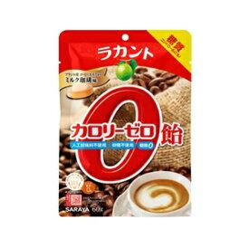【サラヤ】 ラカント カロリーゼロ飴 ミルク珈琲味 60g 【フード・飲料】