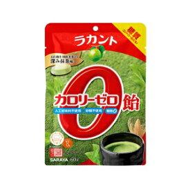 【サラヤ】 ラカント カロリーゼロ飴 深み抹茶味 60g 【フード・飲料】