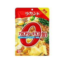【サラヤ】 ラカント カロリーゼロ飴 パイナップル味 60g 【フード・飲料】
