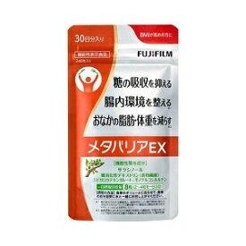 【富士フイルム】 メタバリアEX 袋タイプ 240粒 (機能性表示食品) 【健康食品】
