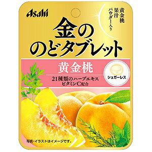 【アサヒ】 アサヒ 金ののどタブレット 黄金桃 15g 【フード・飲料】