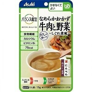 【アサヒ】 バランス献立 なめらかおかず 牛肉と野菜 しぐれ煮風 75g 【フード・飲料】