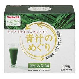 「ヤクルトヘルスフーズ」 青汁のめぐり 7.5g×30袋入 「健康食品」