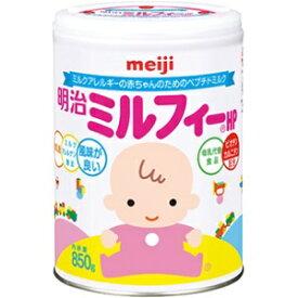 【明治】 明治ミルフィーHP 850g (ミルクアレルゲン除去食品・無乳糖食品) 【フード・飲料】