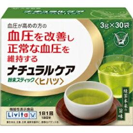 【大正製薬】 リビタ(Livita) ナチュラルケア粉末スティック ヒハツ 3g×30袋 (機能性表示食品) 【健康食品】