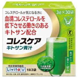・【あす楽対応】【大正製薬】 リビタ(Livita) コレスケア キトサン青汁 3g×30袋 (特定保健用食品) 【健康食品】
