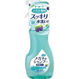 【ソフト99コーポレーション】 メガネのシャンプー 除菌EX 本体 200mL 【日用品】