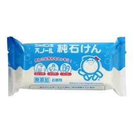 【シャボン玉せっけん】 シャボン玉 スノール純石けん 180g 【日用品】