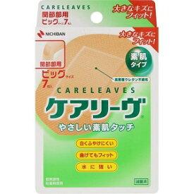 【ニチバン】 ケアリーヴ 関節部用 ビッグサイズ 7枚入 【衛生用品】