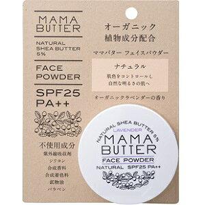 【ビーバイイー(BbyE)】 ママバター フェイスパウダー ナチュラル 8g 【化粧品】