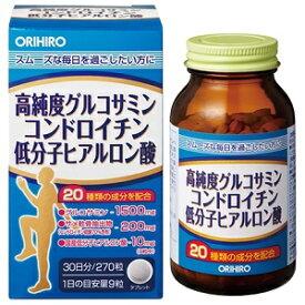 【オリヒロ】 高純度グルコサミン コンドロイチン 低分子ヒアルロン酸 81g (270粒)【健康食品】