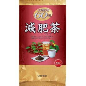 【あす楽対応】【オリヒロ】 徳用 減肥茶 3g×20包×3袋入 【健康食品】