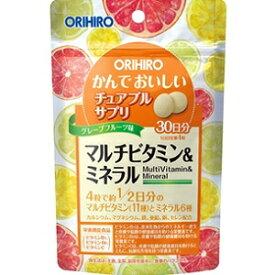 【オリヒロ】 かんでおいしいチュアブルサプリ マルチビタミン&ミネラル 60g (120粒/1粒500mg) (栄養機能食品) 【健康食品】