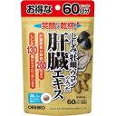 【オリヒロ】 しじみ牡蠣ウコンの入った肝臓エキス 120粒 (1粒570mg) 【健康食品】