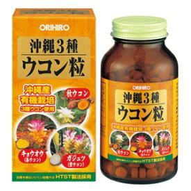 【オリヒロ】 沖縄3種ウコン粒 105g (420粒) 【健康食品】