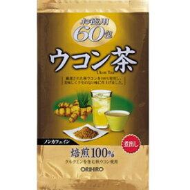 【オリヒロ】 徳用ウコン茶 60包 (1.5g×20包×3袋入) 【健康食品】
