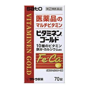 【佐藤製薬】 ビタミネン ゴールド 70錠 【第(2)類医薬品】