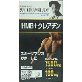 【明治薬品】 野口医学研究所 HMB+クレアチン 180粒 【健康食品】