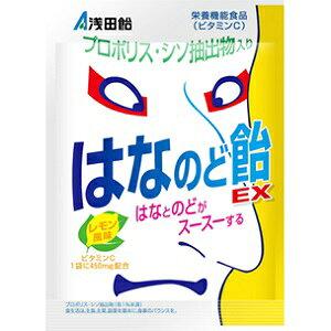 【浅田飴】 はなのど飴EX レモン風味 70g (栄養機能食品) 【健康食品】