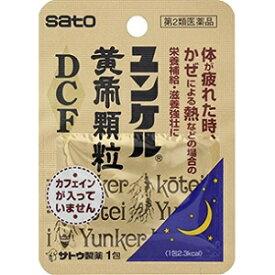 【佐藤製薬】 ユンケル黄帝顆粒DCF 1包 【第2類医薬品】