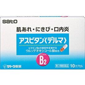 【佐藤製薬】 アスビタン〈デルマ〉 10カプセル 【第3類医薬品】