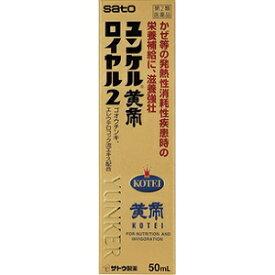 【佐藤製薬】 ユンケル黄帝ロイヤル2 50mL 【第2類医薬品】