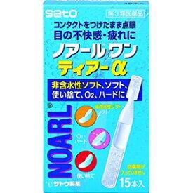 【佐藤製薬】 ノアールワンティア-α 0.5mL×15本入 【第3類医薬品】