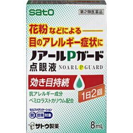 【佐藤製薬】 ノアールPガード点眼液 8mL 【第2類医薬品】