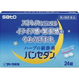 【佐藤製薬】 パンセダン 24錠 【第2類医薬品】