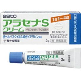 【第1類医薬品】 【佐藤製薬】 アラセナSクリーム 2g