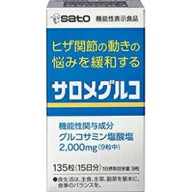 【佐藤製薬】 サロメグルコ 135粒 (機能性表示食品) 【健康食品】