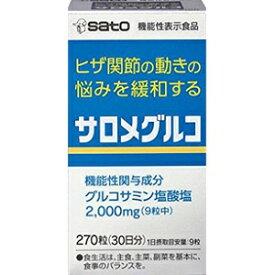 【佐藤製薬】 サロメグルコ 270粒 (機能性表示食品) 【健康食品】