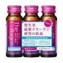 【資生堂薬品】 ザ・コラーゲン(The Collagen) ドリンク W 50mL×3本 【健康食品】