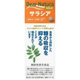【アサヒ】 ディアナチュラゴールド サラシア 180粒入 (機能性表示食品) 【健康食品】