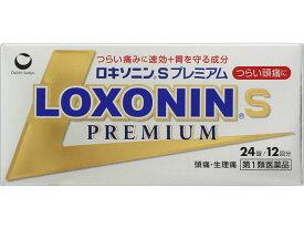 ロキソニンSプレミアム 24錠 (第1類医薬品)