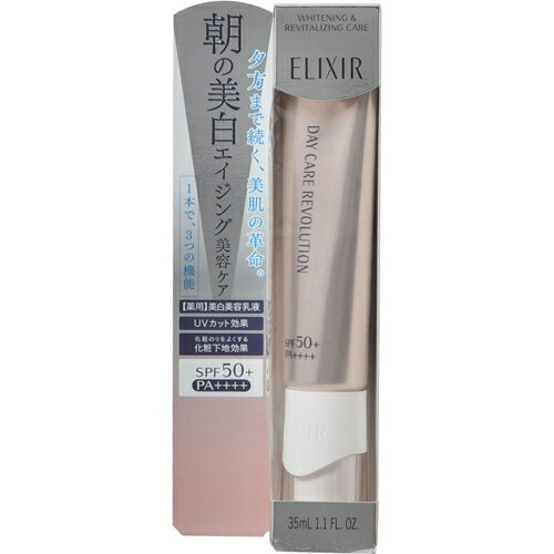 【資生堂】エリクシールホワイト デーケアレボリューションC+(SPF50)  35ml