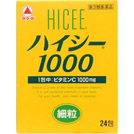 「武田薬品工業」ハイシー1000 24包「第3類医薬品」