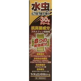 【万協製薬】 マイキュロンEX8 クリーム 30g 【第(2)類医薬品】