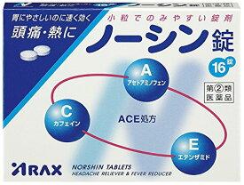 【アラクス】 ノーシン錠 16錠 【第(2)類医薬品】
