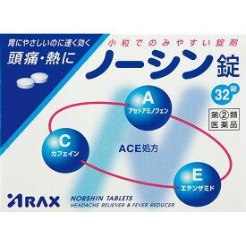 【アラクス】ノーシン錠 32錠【第(2)類医薬品】