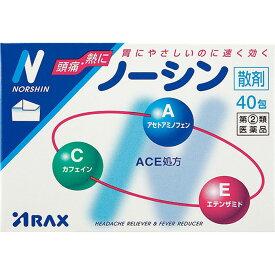 【アラクス】 ノーシン散剤 40包 【第(2)類医薬品】