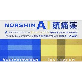 【アラクス】 ノーシンアイ頭痛薬 24錠 【第(2)類医薬品】