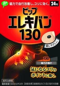 【あす楽対応】【ピップ】ピップエレキバン130 24粒入 【管理医療機器】